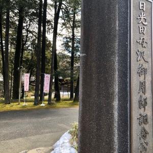 日光田母沢御用邸の特別公開へ行ってきました