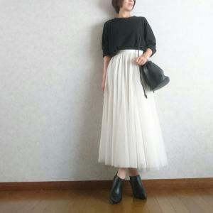 【coordinate】fifthチュールスカートでモノトーンコーデ