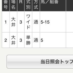 1/23大井競馬極熱馬券
