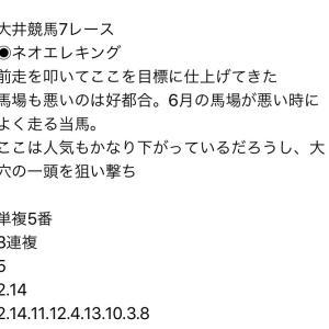 6/25大井競馬 特別情報編