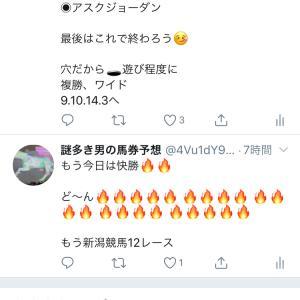 8/3船橋競馬勝負レース&中央結果