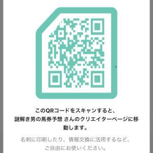 4/23川崎競馬最終日 無料予想