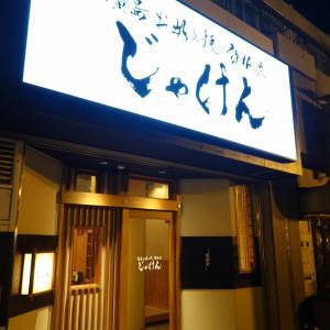じゃけん 名古屋2号店