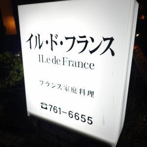 イル・ド・フランス  ~ILE DE FRANCE~