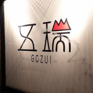 五瑞 ~GOZUI~