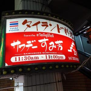 サワデーすみ芳 鶴舞店