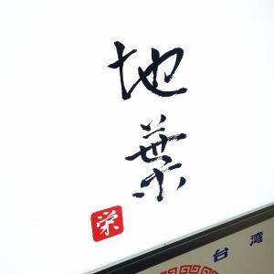 地葉 栄  -CHIBA SAKAE-