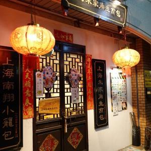 上海朱家角生煎包
