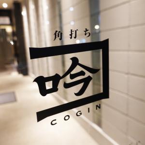 コ吟 -COGIN-