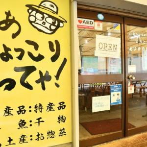 道の駅「メジカの里」の宗田屋さん