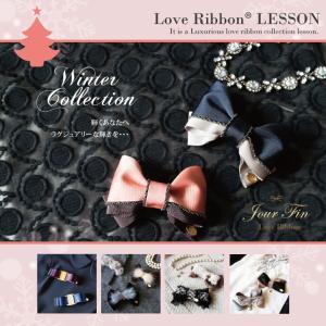 ◆クリスマス、お正月に♡LoveRibbon®Wintercollection♪