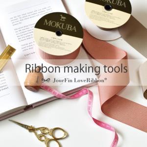 リボン製作に必要な道具について
