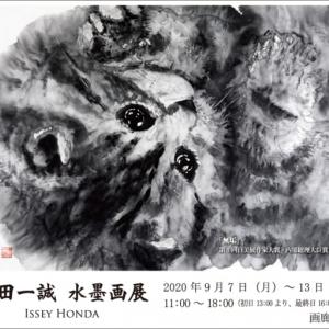 9/7(月)〜13(日) 「本田一誠 水墨画展」