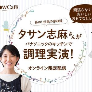 本日配信!伝説の家政婦 タサン志麻さんの調理実演