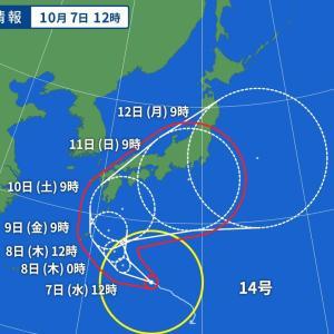 祈願!台風退散!