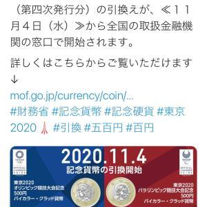 2020年東京オリンピック・パラリンピック競技大会記念貨幣