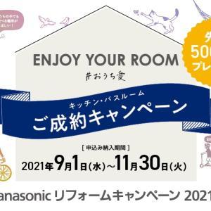 Panasonic ご成約・お見積りキャンペーン