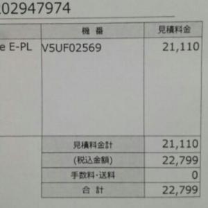 ウマが合うのウマってなに   8月8日   ~北海道12日目~