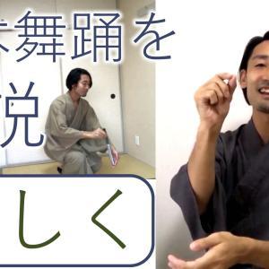 動画:日本舞踊を楽しく解説!横でしゃべりながら、何をやっているのか説明します。
