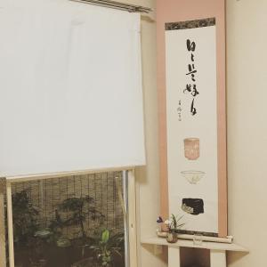 四畳半でも大丈夫。和室に床の間を作って茶室にする方法。茶室を作るプロジェクト