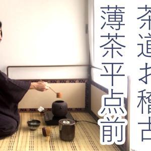 動画:茶道のオンライン稽古:裏千家 風炉 薄茶 運び 平点前。先生の説明付き