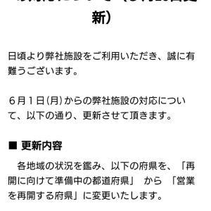 5/28・コナミからのお知らせ、更新