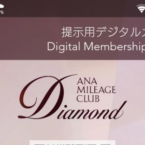 私もダイヤモンド?