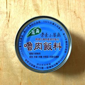 コクがある本醸造醤油で豚肉を濃厚に煮込んだ青葉嚕肉飯料をお土産に買ってみた