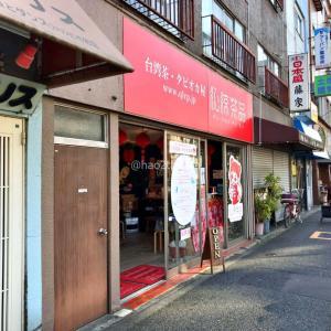 本場台湾南部の味が楽しめる東京町屋の沁涼茶品で香り高い翡翠綠茶を飲み比べてみた