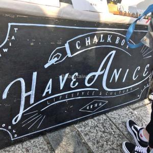 台北の松山文創園區で開催されたアートとコーヒーの祭典「HaveAnice Festival」に行ってみた
