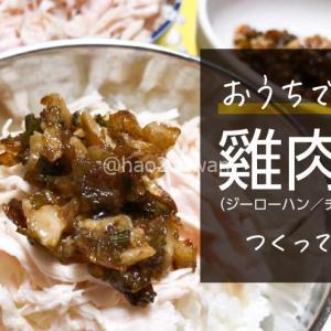 雞肉飯(ジーローハン)を作って【おうちで台湾気分】を満喫