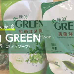 Made in Taiwanのボディソープ「緑的 GREEN 抗菌沐浴乳」