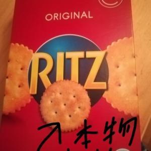 たまたま見つけたリッツ