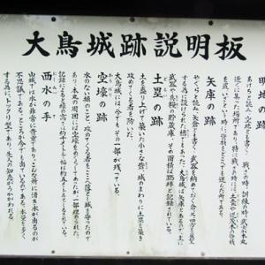 大鳥城跡と佐藤氏兄弟
