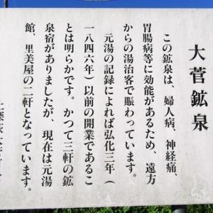 大菅鉱泉と高宮神社の馬信仰