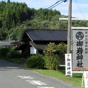 常陸国探訪@御岩神社