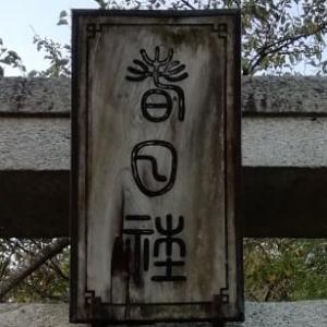 利府の春日神社と藤原氏と中臣氏