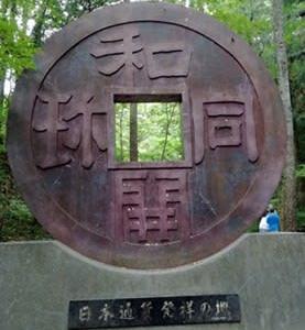 カカの武甲山と葛城神社①