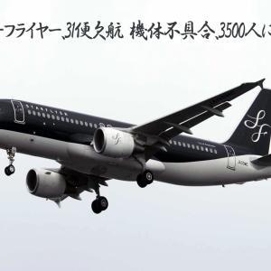 スターフライヤー、31便欠航 機体不具合、3500人に影響