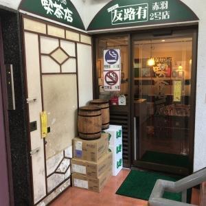 昔ながらといいながら今風のオムライスが美味しい喫茶店!赤羽『昔ながらの喫茶店友路有』