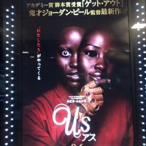 Us(アス)