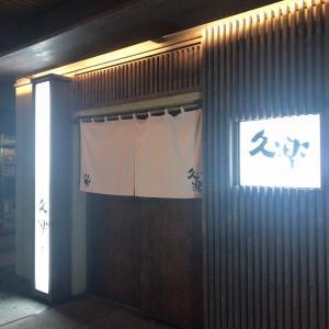 濃いする赤味噌スープに恋しちゃう!札幌『奥原流 久楽 本店』