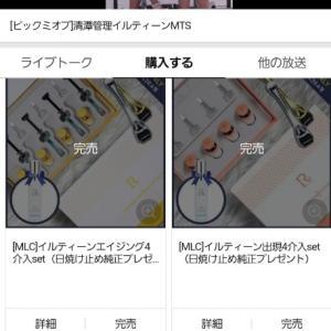 韓国メディアで即完売!更に最先端皮膚科も認めたコスメ