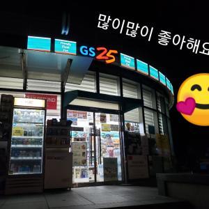 「大好物なのに食わず嫌い」韓国夫の韓国グルメ録【GS25/いなりキンパ】