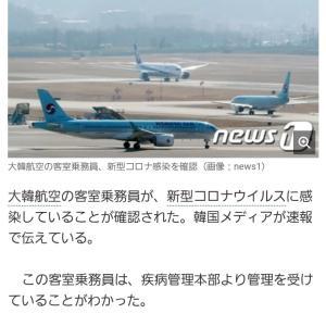 「韓国人CAも感染」にショック!韓国人チングが忠告する『韓国で行ってはいけない場所』