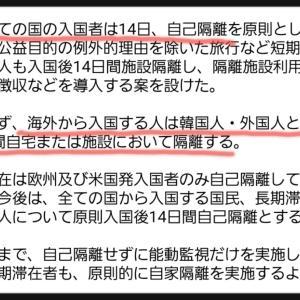 韓国の新たな実質的鎖国制限「観光ビザが取れても入国お断り」