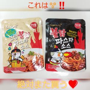 ハマる!新感覚のレトルト激辛ソース【ブルダックパスタソース】