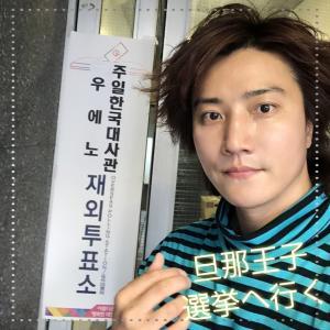 意気込みが違う!韓国人の選挙魂「韓国総選挙始まる」