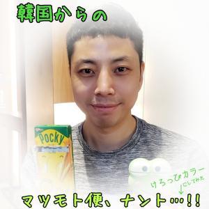 韓国から3日で届いた安心BOX「今韓国で買いたいもの」到着!