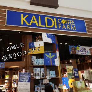 所変われば全く違ったカルディ韓国食品